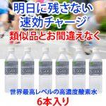 水素水に変わる酸素水 X500取次店販売店募集中