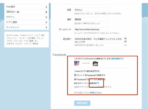 twtter-to-facebook-5