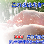 定番酸素水 X500 販売店募集