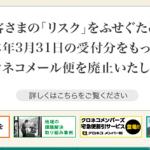 ヤバッ!!ヤマトのクロネコメール便が3月末に廃止