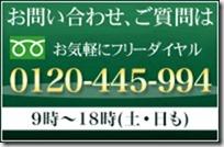 free-dial-2
