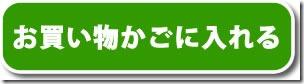 カートボタン-1