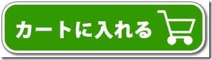 カートボタン-2