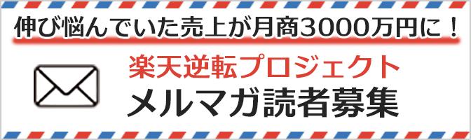 メルマガ読者